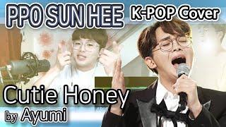 [K-Pop Cover] Cutie Honey By Ayumi [Korean Singer Ppo Sun Hee (뽀선희)]