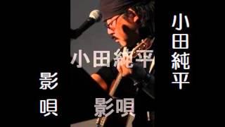 影唄 小田純平