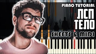 Как играть: ЛСП - Тело | Piano Tutorial + Ноты & MIDI