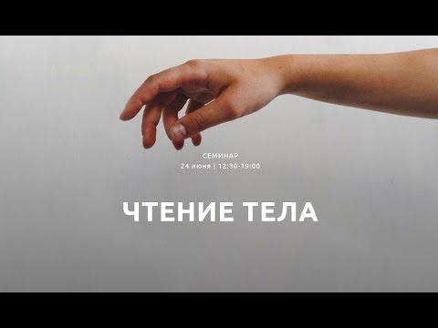 """Тренинг Александры Атахановой - """"Чтение тела"""""""