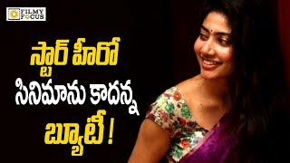 Sai Pallavi Shock to Tollywood Star Hero || Sai Pallavi Rejects Top Hero Movie