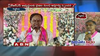 Huge Response For Minister Harish Rao Election Campaign In Siddipet