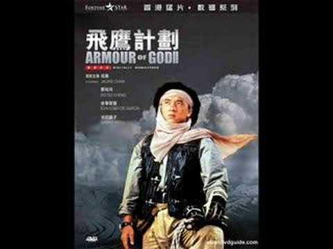 電影飛鷹計劃主題曲 - 飛鷹計劃 (Armour of God II - Operation Condor Theme Song)