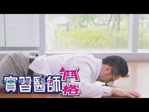 台劇-實習醫師鬥格-EP 199