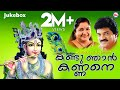 KANDU NJAN KANNANE | Hindu Devotional Songs Malayalam | M.G.Sreekumar | K.S.Chithra thumbnail
