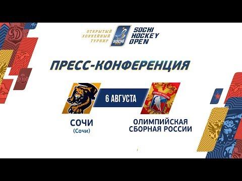 SHO-2019. ХК Сочи - Олимпийская сборная. Пресс-конференция
