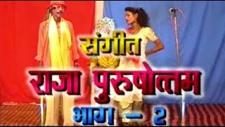 राजा पुरुषोत्तम भाग-2(संगीत)/Raja PurushottamVol-2(Sangeet)/Nanke-Chhutke Yadav And Party/GOLD AUDIO