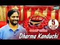 DHARMA KANDUCHI | Album-Jay Maa Tarini | T. Souri | Sarthak Music
