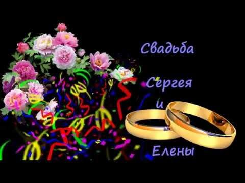 Поздравления с днем свадьбы елене