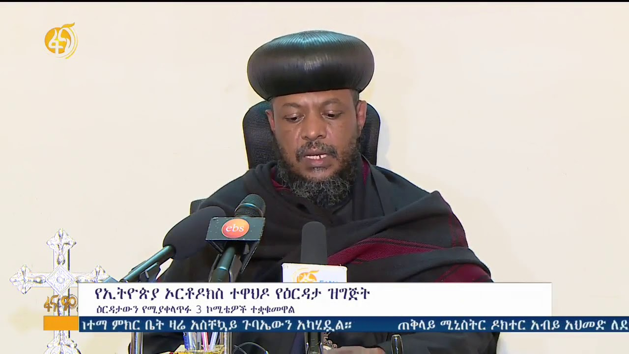 Committee To Support Those Displaced and To Rebuild Destroyed Churches in Somali Region - በሶማሌ ክልል በ