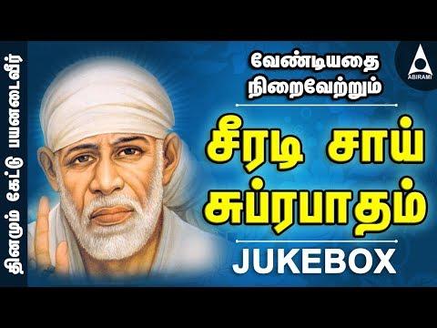 Shirdi Sai Suprabatham Jukebox - Songs of Shirdi Sai Baba - Devotional Songs