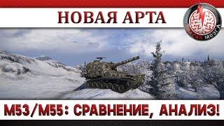 НОВАЯ АРТА! M53/M55: СРАВНЕНИЕ, АНАЛИЗ!