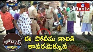 ఈ పోలీసు కాలికి కావరమెక్కువ | Police Overaction On Vegetable Sellers | Nizamabad Market | hmtv News