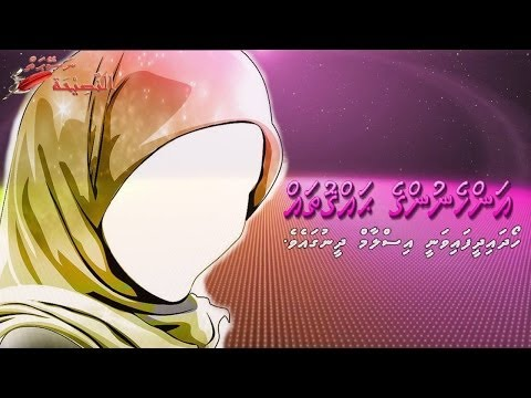 Anhenunge Haqquthah - Ali Zahir - [dhivehi Subtitles] - Naseyhai video