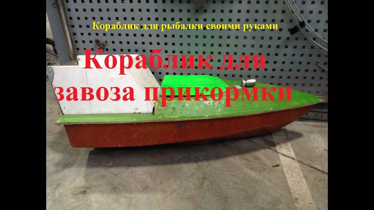 Как сделать самодельный кораблик для завоза прикормки