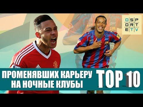 ТОП-10 футболистов, променявших карьеру на ночные клубы