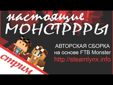 СТРИМ Настоящие Монстррры MODDED Minecraft 1.6.4 Lets Play inspired by FTB Monster