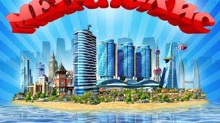 Секреты прохождения игры мегаполис
