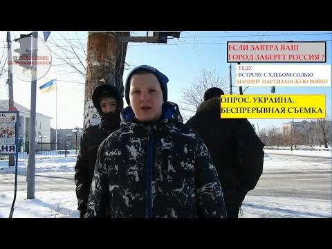 Опрос. Если Россия возьмет ваш город? Ответ встревожил! ( Беспрерывная съемка ) Украина