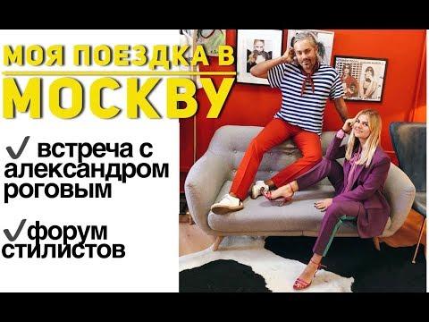 Поездка в Москву. Встреча с Александром Роговым. Советы по стилю.
