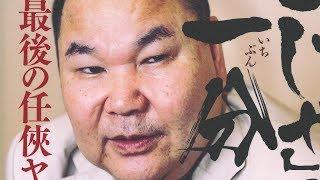 「物凄いヤクザがいた!」竹中武の尋常でない魅力、全国民に知らせたい。- ニュース24x7