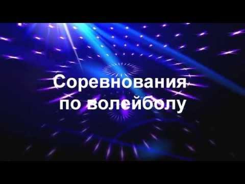 Отдел молодежной политики - Анонс соревнований по волейболу video