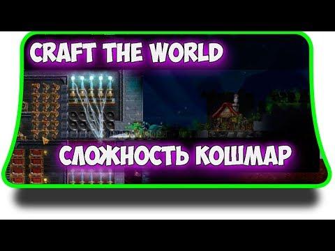 Craft the world - уровень сложности КОШМАР, ачивка и оборона