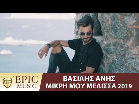 Βασίλης Άνης - Μικρή μου Μέλισσα 2019 - Official Music Video