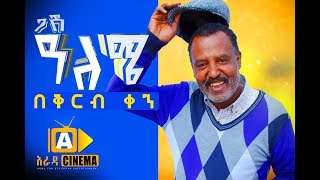 ዓለሜ አስቂኝ ተከታታይ  ድራማ  Aleme- New Ethiopian Sitcom Official Trailer 2019