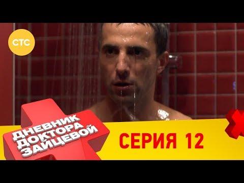 Дневник доктора Зайцевой 12