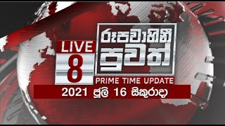 2021-07-16 | Rupavahini Sinhala News 8.00 pm