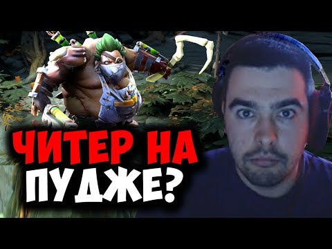 ЧИТЕР НА ПУДЖЕ? СТРЕЙ: МОЯ ВРКА ИМБА! - PUDGE CHEATER DOTA 2