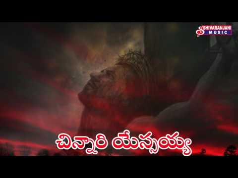 CHINAARAI YESAYYA || CHRISTIAN SONGS || SHIVARANJANI MUSIC