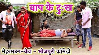 || COMEDY VIDEO || ??? ?? ???? || Bhojpuri Short Filme |MR Bhojpuriya