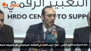 يقين   محمد عبد العزير: البيئة التشريعية والسياسية في مصر قد لا تسمح بتحول ديمقراطي