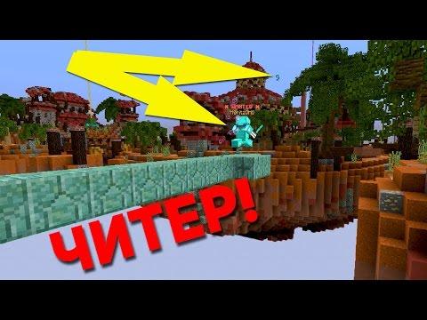 МОЙ НАПАРНИК ЧИТЕР! И ЭТО НЕ ШУТКА 2! - (Minecraft SkyGiants)