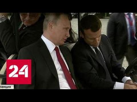 Макрон прокатил Путина на электромобиле