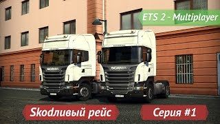 [ETS2 MP] Skodливый рейс. Серия #1