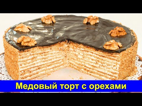 Торт с орехом при домашних условиях