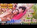 Raja Ko Rani Se Pyar Ho Gaya Video Song | Akele Hum Akele Tum | Aamir Khan, Manisha Koirala |.mp3