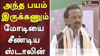 அந்த பயம் இருக்கணும் மோடியை சீண்டிய ஸ்டாலின் | MK Stalin | Modi