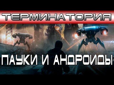 Терминатория - Пауки и андроиды [ОБЪЕКТ] Spider-terminator, Т-600 и Т-700, терминатор