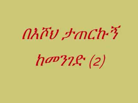 New Ethiopian Orthodox Mezmur By Zerfe Kebede Teketyehalehu           Youtube video