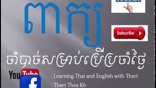 Thai khmer lessons เรียนภาษาไทย / Daily vocabulary