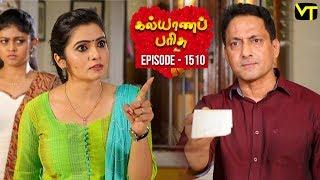 KalyanaParisu 2 - Tamil Serial | கல்யாணபரிசு | Episode 1510 | 21 February 2019 | Sun TV Serial