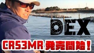 DEX CR53MR発売開始!
