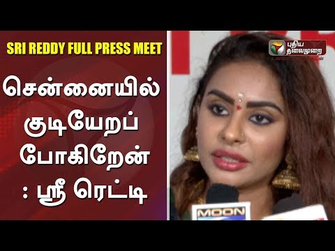 I Will Reveal More Names From My List: Sri Reddy #SriReddy #SriReddySpeech #SriReddyLatestSpeech