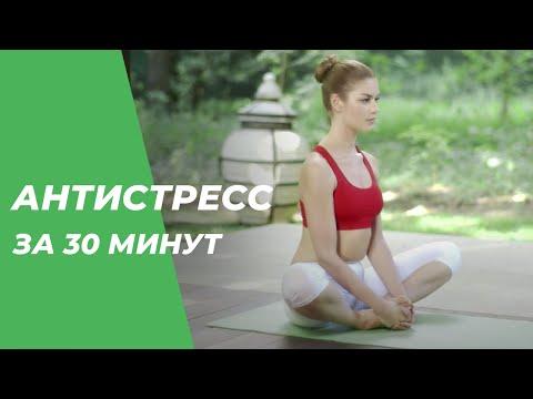 Антистресс за 30 минут — Йога для начинающих и продвинутых.