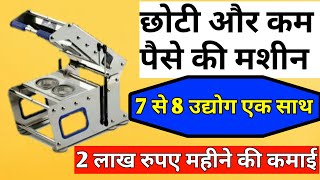 कमाओ 2 लाख रुपए महीना, small or low investment business, profitable business, glass sealing machine