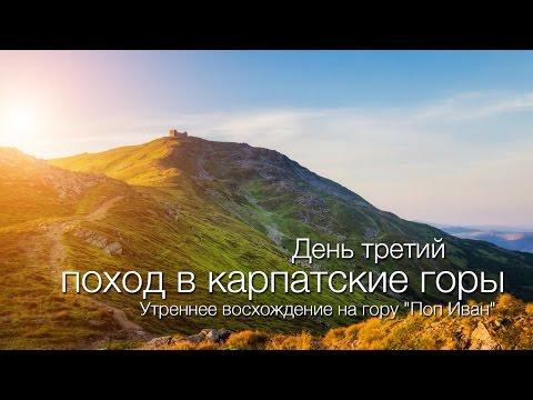 """Как я взял в горы свою маму. 3 часть. Восхождение на гору """"Поп Иван"""""""